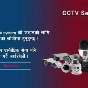cc camera price in nepal